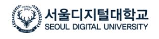 서울 디지털 대학교