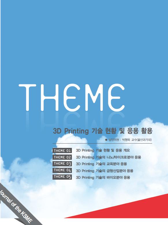 ksme-3dprinting